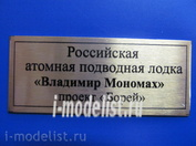 T252 Plate Russian nuclear submarine