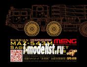 SPS-019 Meng 1/35 Russian MAZ-543M sagged wheel set (resin) (набор колёс для МАЗ-543М, смола)