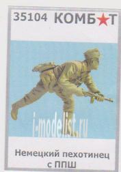 35104 Комбат 1/35 Немецкий пехотинец с ППШ