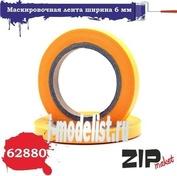 62880 ZIPmaket Маскировочная лента ширина 6 мм