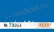 73064 Акан Ссср/россия Ярко-синий камуфляжные пятна- 2 на верхних и боковых поверхностях самолётов: Су- 25УТГ , 33, 39) Объём: 10 мл.