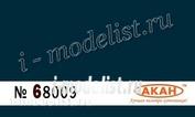 68009 Акан Синяя стандартная полуглянцевая