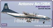 40312 AWM 1/144 Модель для сборки самолета Антонов Ан-12БК (смола)