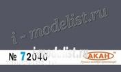 72040 Акан Fs:36118 Gunship Grey краска матовая 10 мл. (стар. Wn 240) камуфляж самолетов Wwii