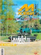 3-2007h Tseykhgauz Magazine