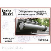 CM008-4 Snake Model 1/72 Оборудование подводного вождения танков (ОПВТ) Т72