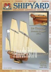 S051 Shipyard 1/96 Le Coureur