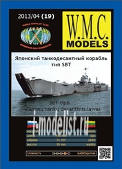 WMC-19 W.M.C. Models 1/200 Японский танкодесантный корабль тип SBT