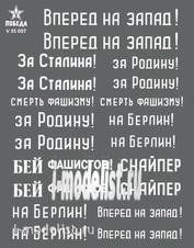 V35007 Победа 1/35 Сухая декаль Лозунги на советских танках. ВОВ. Набор 1.