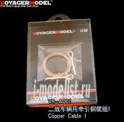 VR-A001 Voyager Model  Фототравление для Copper Cable I