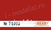 71092 Акан Германия Императорский красный (Kaiserrot) Назначение: армия Германии Применение: окраска нижней части паровозов