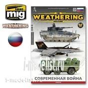 AMIG4775 Ammo Mig TWM 26 MODERN WAR (Russian)