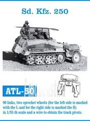 ATL-35-50 Friulmodel 1/35 Траки сборные железные для Sd Kfz. 250
