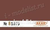 81075 Акан Германия Грунт красно- коричневый (выцветший) грунтовочная краска для пушек, авто/ мото/ бронетехники, снаряжения и т.д.