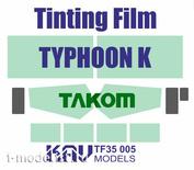 TF35 005 KAV models 1/35 Тонировочная пленка на Тайфун-К (Takom)