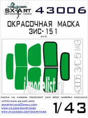 43006 SX-Art 1/43 Paint mask Z&C-151 (AVD)