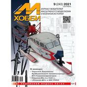 09-2021 Цейхгауз Журнал