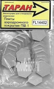 FL14402 Таран 1/144 Плиты аэродромного покрытия (шестиугольные)