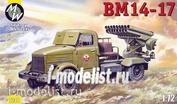 7240 Military Wheels 1/72 Ракетная установка БМ-14-17