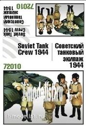 Z72010 Zebrano 1/72 Советский танковый экипаж 1944 года