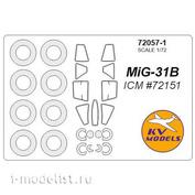 72057-1 KV Models 1/72 Окрасочные маски для Muг-31Б + маски на диски и колеса