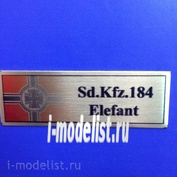 Т184 Plate Табличка для Sd.Kfz.184 Elefant 60х20 мм, цвет золото