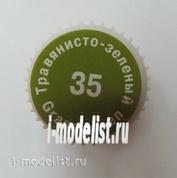 Кр-35 Моделист краска травянисто-зеленая