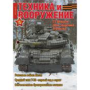 T2-2021 Техинформ Журнал