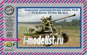 72085 PST 1/72 Зенитная пушка 72-К