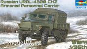 01071 Я-моделист клей жидкий плюс подарок Trumpeter 1/35 Российский УРАЛ-4320 ЧЗ
