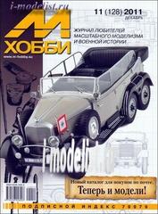 11-2011 Цейхгауз Журнал