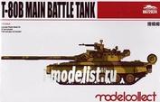 UA72024 Modelcollect 1/72 T-80B Main Battle Tank