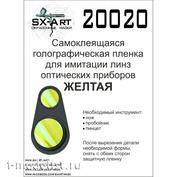 20020 SX-Art Голографическая плёнка для имитации линз оптических приборов (жёлтая)