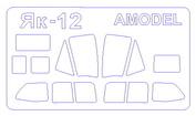 72030 KV Models 1/72 Набор окрасочных масок для остекления модели Яквлев-12