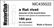 Mc435022 MasterClub Плоская заклепка, диаметр-0.5мм (180 шт.)