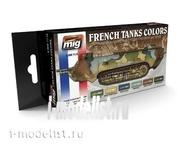AMIG7110 Ammo Mig Набор акриловых красок I WW & II WW FRENCH CAMOUFLAGE COLORS (Французский камуфляж Первой и Второй Мировых Войн)