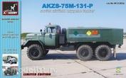 M72305b Armory 1/72 АКЗС-75М-131-П советский аэродромный кислородный танкер