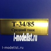 T33 Plate Plate for T-34-85 60x20 mm, color gold
