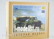 1187KIT AVD Models 1/43 Боевая машина РС30