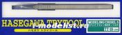 71219 Hasegawa Модельный резец 5