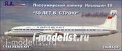 144RA06 RusAir 1/144 Пассажирский лайнер Ильюшин Ил-18