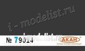 79014 Акан Копоть, сажа: глушители автомобилей, танков, выхлопные патрубки самолетов и т.д. Объём: 10 мл.