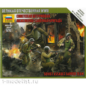6271 Zvezda 1/72 Assault engineering and sapper group
