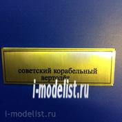 Т60 Plate Табличка для Советский корабельный вертолёт 60х20 мм, цвет золото
