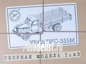 1006KIT AVD Models 1/43 УралЗИС-355М бортовой