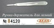 84120 Акан Ручка-держатель №4 для скальпеля под одноразовые лезвия № 18, 22 и 23