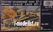 302 UM 1/72 Колесно-гусеничный танк БТ-2