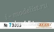 73093 Акан Ссср/россия Серо-зелёный (выцветший) Объём: 10 мл.