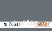 70047 Акан Краска водорастворимая Океанический-серый (Ocean grey) камуфляжные пятна на верхних и боковых поверхностях самолётов дневной истребительной  авиации