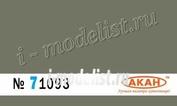 71093 Акан Германия Мышино-серый (Mausgrau) Назначение: армия Германии Вермахт - Ii Ww Применение: с 1939 по 1945г. - полная (или камуфляж) окраска паровозов Вермахта
